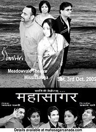 Mahasagar Poster_Mod1